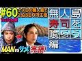 【#60】ナスDの無人島で2泊3日0円生活 MANvsサメ㉖ 無人島寿司を喰らう編/Man vs Shark/On the deserted island: About eating sushi