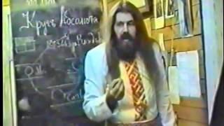 Юджизм - Наследие предков - Круг Абсолюта (Урок 9)