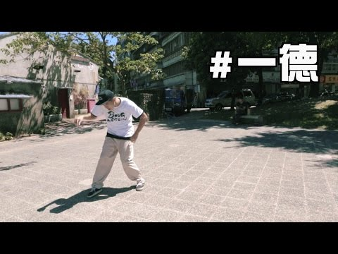 一德 (Popping) | City Dancer | Dance Region | Vol.1