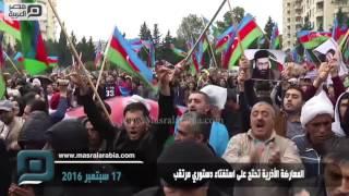 مصر العربية | المعارضة الأذرية تحتج على استفتاء دستوري مرتقب