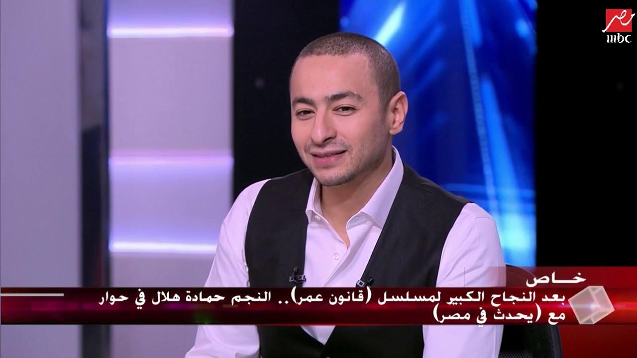 حمادة هلال يكشف سر النهاية الحزينة لمسلسل قانون عمر Youtube