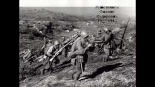 Решетниковы 1941-1945