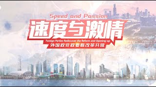 Foreign Parties Rediscover the Reform and Opening-up: Speed and Passion  | CCTV English