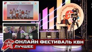 ОНЛАЙН ФЕСТИВАЛЬ ЮНАРМЕЙСКОЙ ЛИГИ КВН ЛУЧШЕЕ