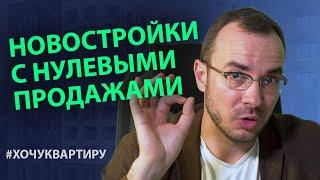 Новостройки в Москве с нулевыми продажами за период пандемии