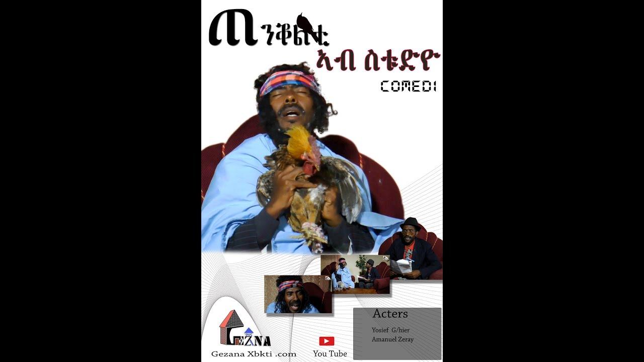 Download TENKOLTI  ab stdyo [ጠንቖልቲ ኣብ ስትድዮ] New eritrean comedy 2016