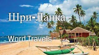 Шри-Ланка / Мир в движении / Путешествия вокруг света / Sri Lanka / Word Travels