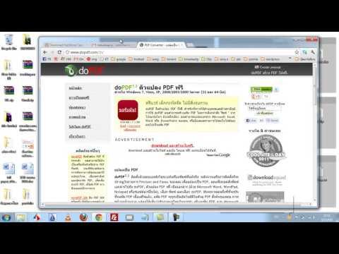 การแปลงไฟล์เอกสารให้เป็นไฟล์ .pdf
