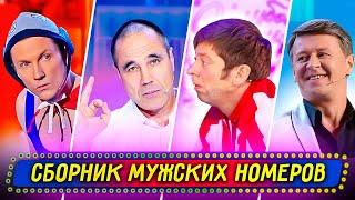 Сборник Мужских Номеров - Уральские Пельмени