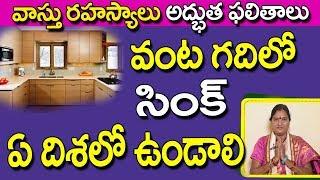 వంటగదిలో సింక్ ఏ దిశలో ఉండాలి   Kitchen Vastu    Kitchen Vastu In Telugu   Kitchen Sink  Mana Balaji