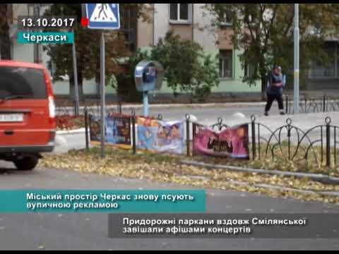 Телеканал АНТЕНА: Міський простір Черкас знову псують вуличною рекламою
