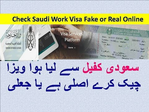 How to Check Saudi Work Visa Fake or Real Online Must Check Before Pay urdu hindi
