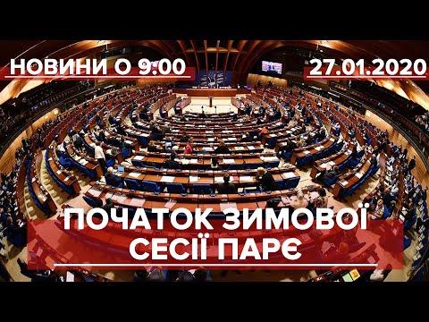 Випуск новин за 9:00: Україна повертається до ПАРЄ