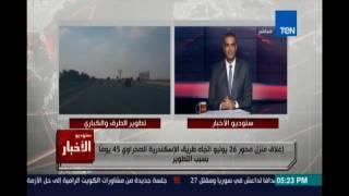 اغلاق منزل محور 26 يوليو اتجاة طريق اسكندرية الصحراوي