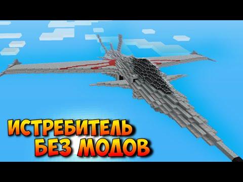 Minecraft как сделать самолет без модов фото 342