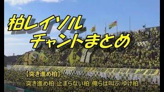20190217 ちばぎんカップ 三協フロンテア柏スタジアム(日立柏サッカー...