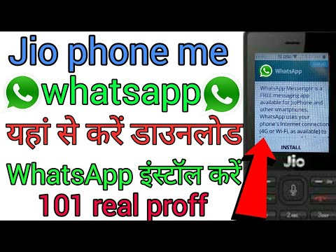 jio phone me whatsapp kab aayega 2019