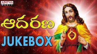 Aadarana    Mano, S.P.Sailaja    Telugu Christian Devotional Songs Jukebox