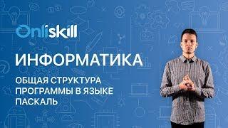 информатика 8 класс: Общая структура программы в языке Паскаль