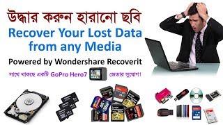 উদ্ধার করুন হারানো ছবি | Recover your lost data from any media | Gadget Insider Bangla
