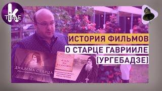 Как снимается православное кино. Рассказ автора фильмов о Гаврииле Ургебадзе - #15 Набат