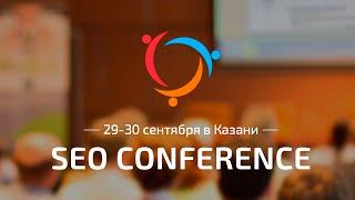 SeoConference 2016. Приглашаем в Казань 29-30 сентября на seo конференцию в Казань.(, 2016-08-03T14:00:04.000Z)