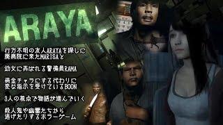 [LIVE] 【ホラー/ARAYA】ちえりがホラゲARAYAする#4・ч・。【アイドル部】