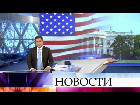 Выпуск новостей в 10:00 от 10.05.2020