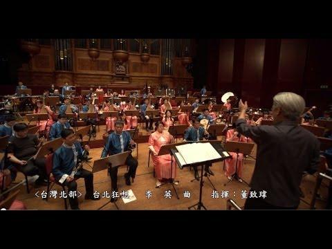 新樂國樂團-台北狂想 - 2014「新樂傳奇II-台灣四界」音樂會