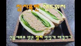 참치폭탄샌드위치 맛있게 만드는 비법(Tuna sandw…