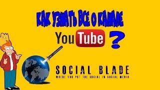 Как узнать все о канале YouTube? - SocialBlade поможет.