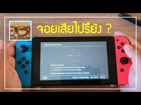 Joy Con Drift Nintendo Switch เดินเอง วิธีแก้ปัญหาเบื้องต้น ซ่อมยังไงดี ?