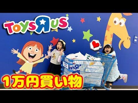 JYとJSがトイザらスで1万円分自由にお買い物☆お正月動画のご褒美企画♪ himawari-CH