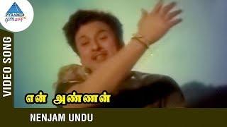 MGR Hits | Nenjam Undu Video Song | En Annan Tamil Movie | KV Mahadevan | TMS | Pyramid Glitz Music