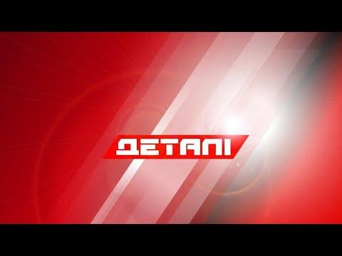 34 телеканал: Деталі. Підсумковий випуск від 31.03.2020