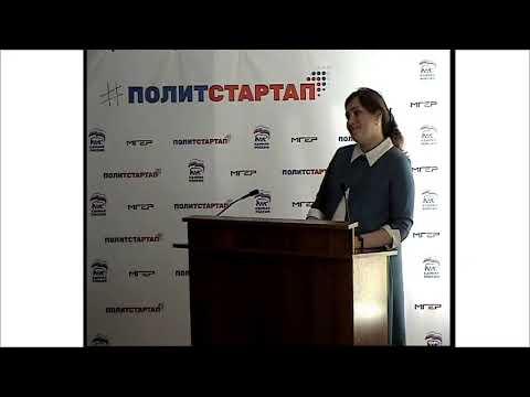 ПолитСтартап Санкт-Петербург. Лекция 8.