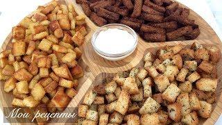 ТРИ СПОСОБА Очень Вкусных Домашних Сухариков! Вы забудете о сухариках с супермаркета!