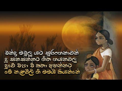 Nanda Malani - Chandra madulu yata