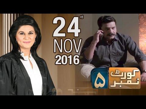 Qatal Ka Confidence | Court No.5 | SAMAA TV |  24 Nov 2016