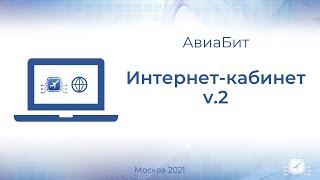 Новый интернет-кабинет АвиаБит
