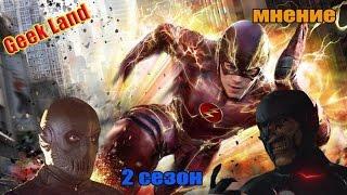 [Мнение] 2 Сезон сериала Flash