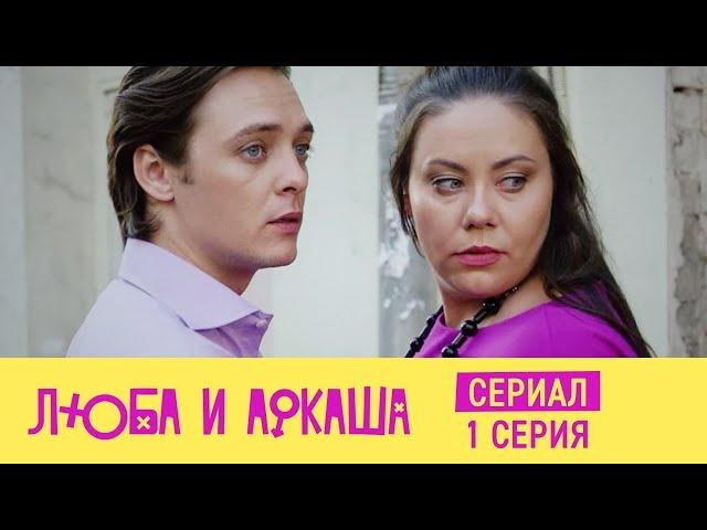 Сериал Люба и Аркаша. 1 серия