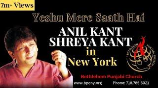 Yeshu Mere Saath Hai by Anil Kant & Shreya at New York City