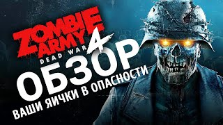 Обзор игры Zombie Army 4: Dead War