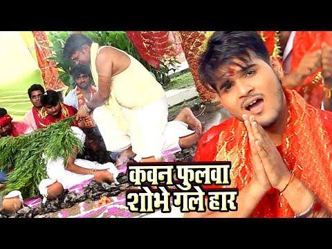 2017 का सबसे हिट देवी गीत - Kallu - Kawan Phoolawa - Nimiya Ke Chhau Me - Bhojpuri Devi Geet 2017
