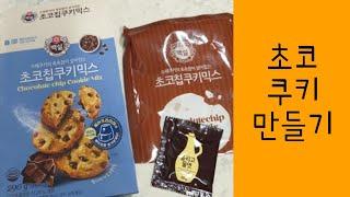 달콤한 쿠키 만들기~