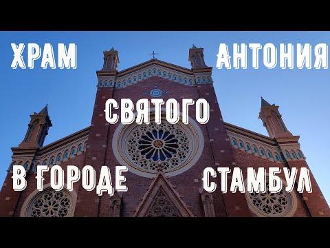 Церковь Святого Антония Падуанского — католическая базилика в городе Стамбул.