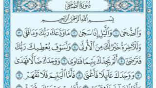 سورة الضحى مكتوبة / مشاري العفاسي www.qoranet.net