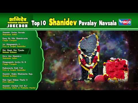Top 10 Marathi Shani Bhajan | Shanidev Pavalay Navsala | Marathi Devotional Songs Jukebox