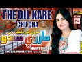 NEW SINDHI SONG DIL KARE CHU CHAN BY MARVI SINDHI NEW ALBUM 25 FULL HD SONG 2019